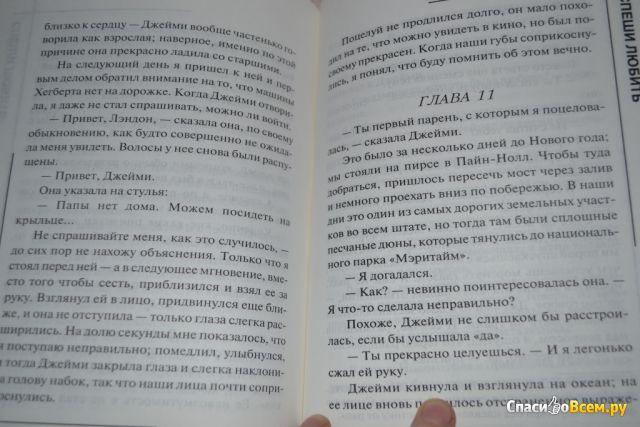 """Книга """"Спеши любить"""", Николас Спаркс фото"""