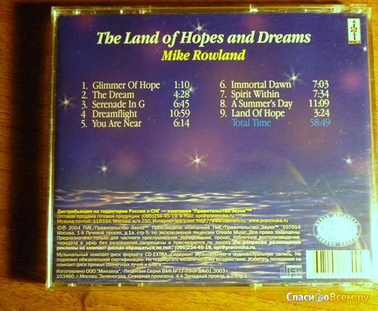 Музыкальный альбом Mike Rowland - Остров надежд и мечтаний (2004) фото