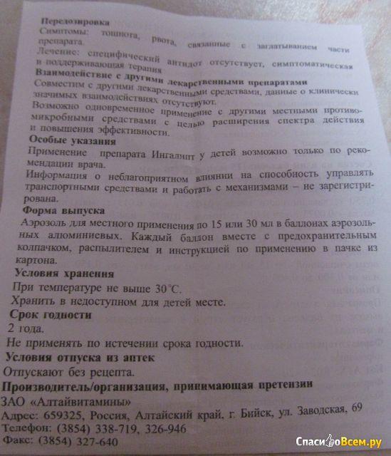 Аэрозоль пропосол инструкция