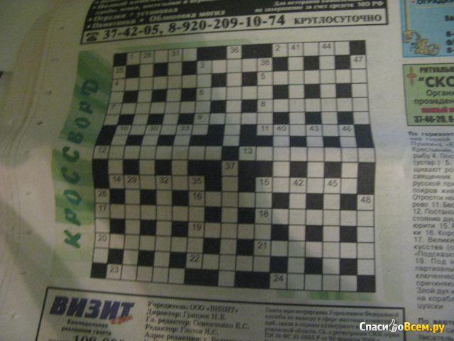 "Газета ""Визит к Вам"" Белгород фото"