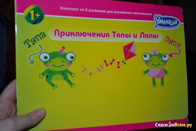 """Альбомы для творчества """"Приключения Тяпы и Ляпы"""",  Умница фото"""