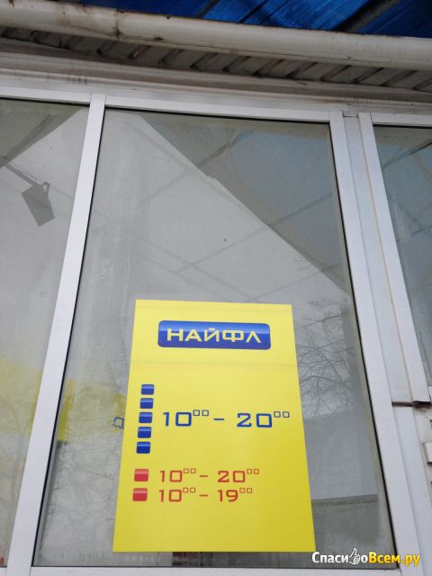 "Магазин бытовой техники ""Найфл"" (Челябинск, ул. Гагарина, д. 4) фото"