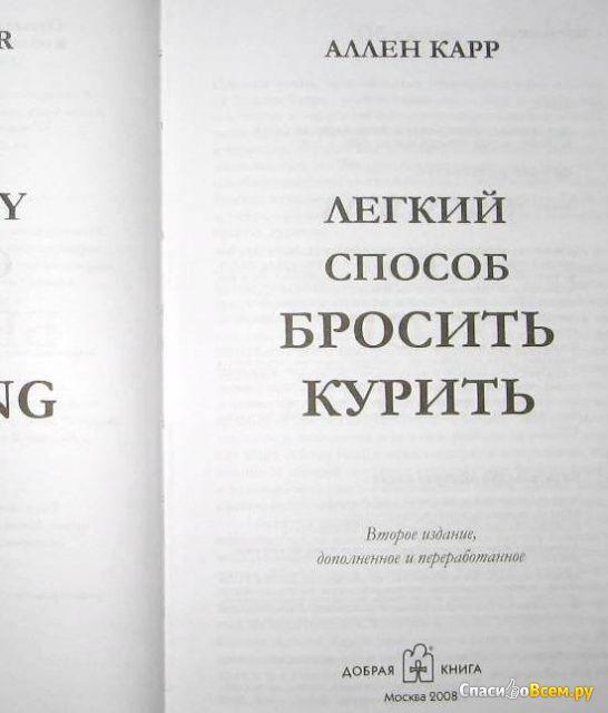 """Книга """"Легкий способ бросить курить"""", Аллен Карр фото"""