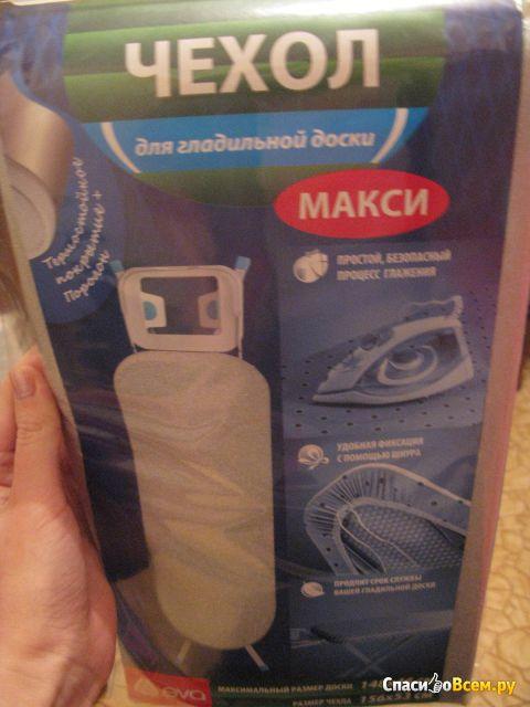 """Чехол для гладильной доски """"Макси"""""""