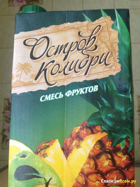 """Нектар """"Остров Колибри"""" смесь фруктов"""