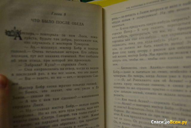 """Книга """"Хроники Нарнии"""", Клайв С. Льюис фото"""