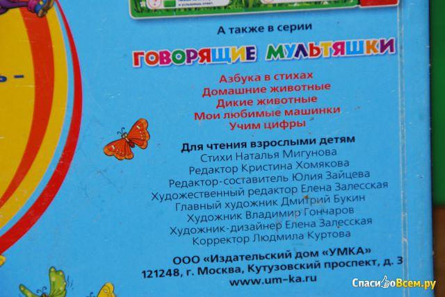 """Детская книга """"Говорящие мультяшки. Цвета"""" изд. Умка фото"""