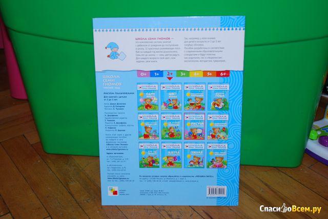 Развивающий альбом Школа Семи Гномов «Рисуем пальчиками» от 2 до 3 лет фото