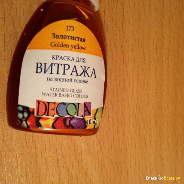 """Краска для витража на водной основе """"Decola"""" золотистая фото"""
