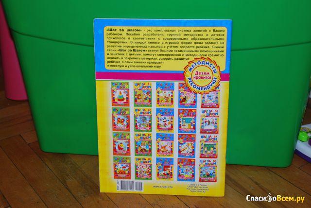 """Детская книга развивающая """"Развитие логики"""" 3+ Шаг за шагом фото"""