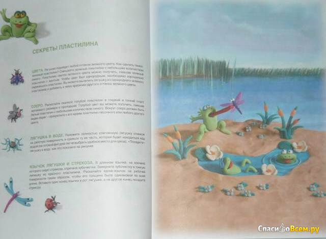 "Книга ""Секреты пластилина"", Рони Орен"