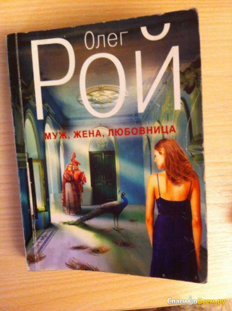 "Книга ""Муж, жена, любовница"", Олег Рой фото"