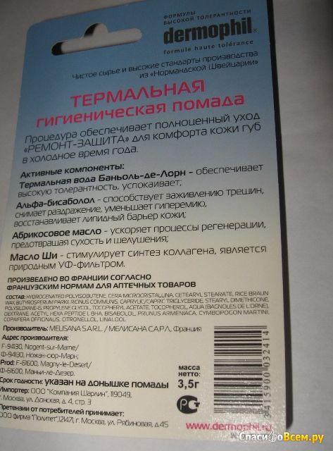 Гигиеническая помада Dermophil термальная фото