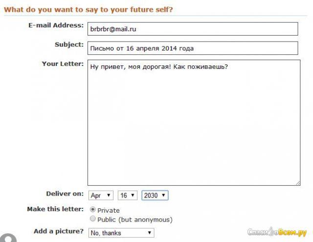 Онлайн-сервис отправки писем в будущее Futureme.org