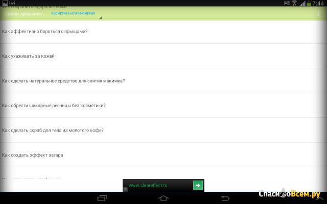 """Приложение """"Уроки красоты"""" для Android"""