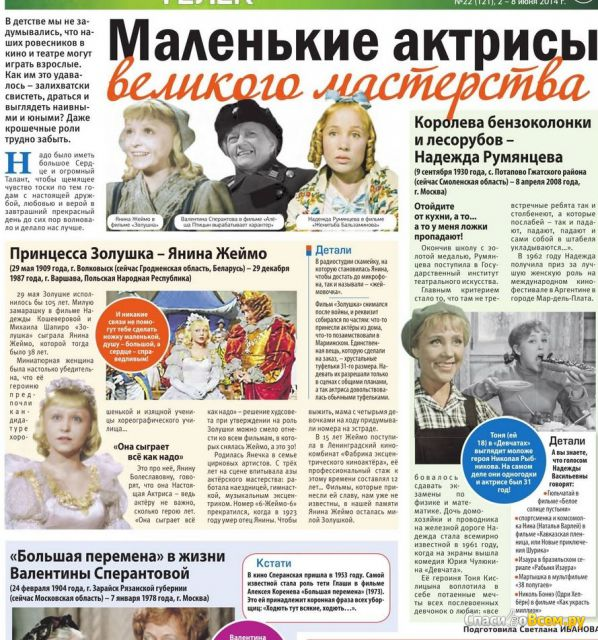 "Газета ""Телек"" фото"