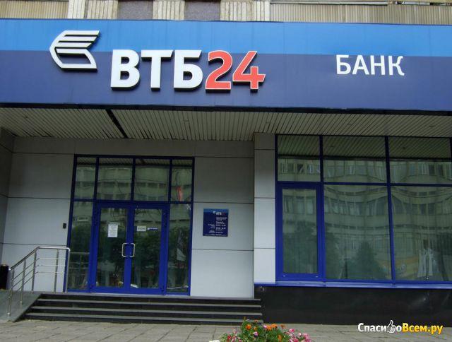 Банк ВТБ24 (Казань, ул. Островского, д. 84) фото