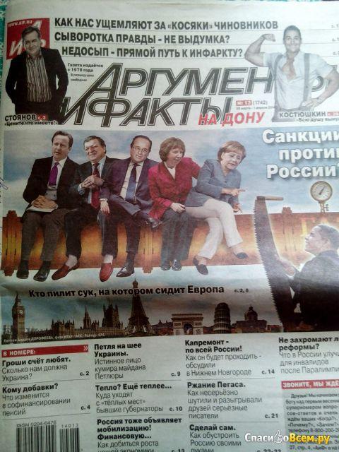 "Газета ""Аргументы и факты"" фото"