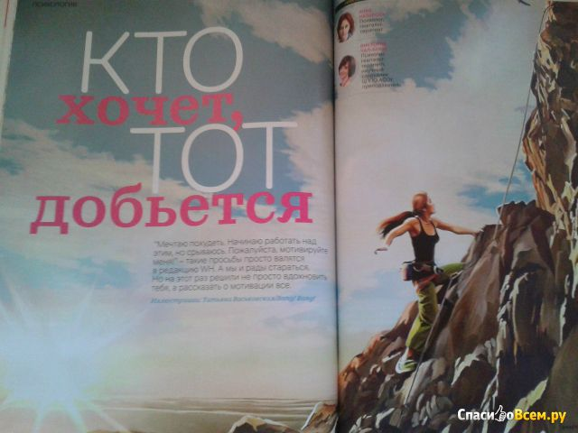 "Женский журнал ""Women`s Health"""