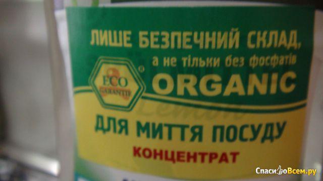 Органическое жидкое средство-концентрат для мытья посуды Sodasan