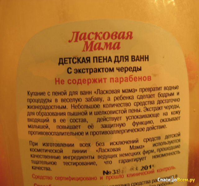 """Детская пена для ванн с экстрактом череды """"Ласковая мама"""" фото"""