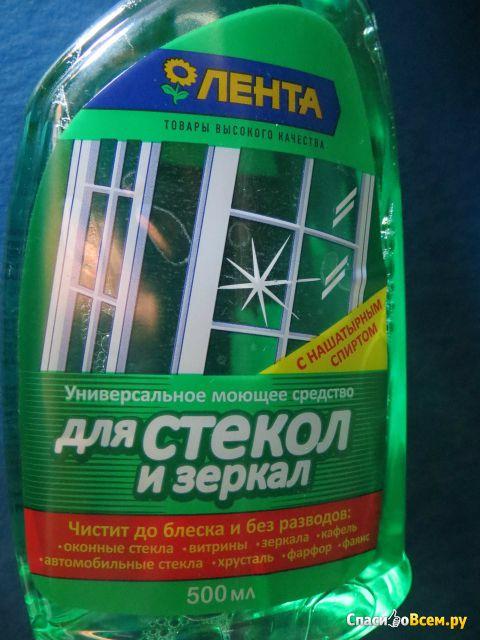 """Универсальное моющее средство """"Лента"""" для стекол и зеркал"""