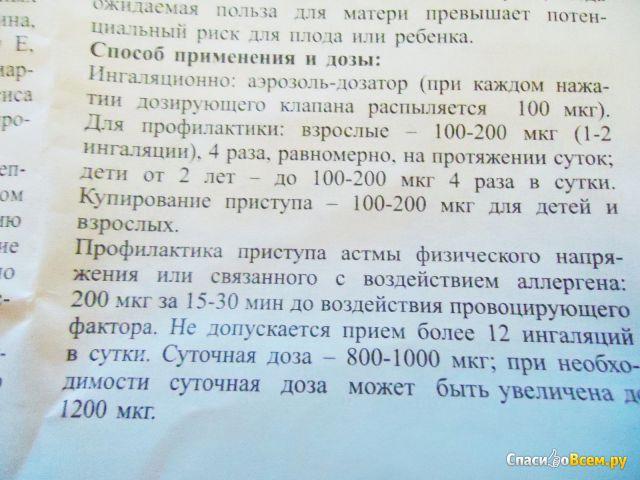 """Аэрозоль для ингаляций дозированный """"Сальбутамол"""" фото"""