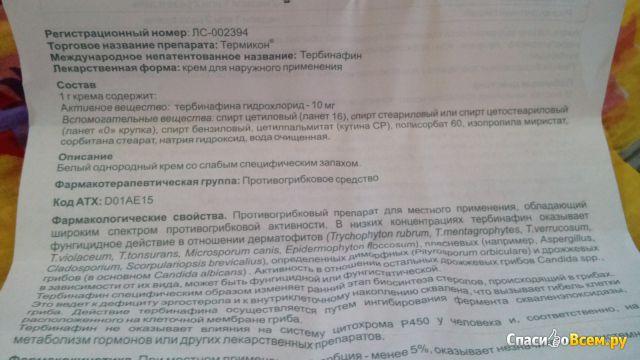 """Противогрибковое средство """"Термикон"""" крем для наружного применения Фармстандарт фото"""