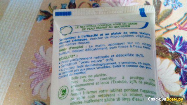 Пенка-крем Yves Rocher Inositol Vegetal очищающая разглаживающая с растительными микросферами фото