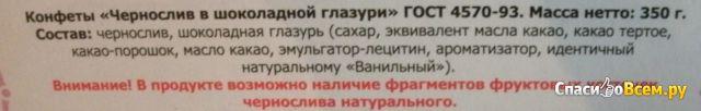 """Конфеты """"Буздякский"""" чернослив в шоколадной глазури фото"""