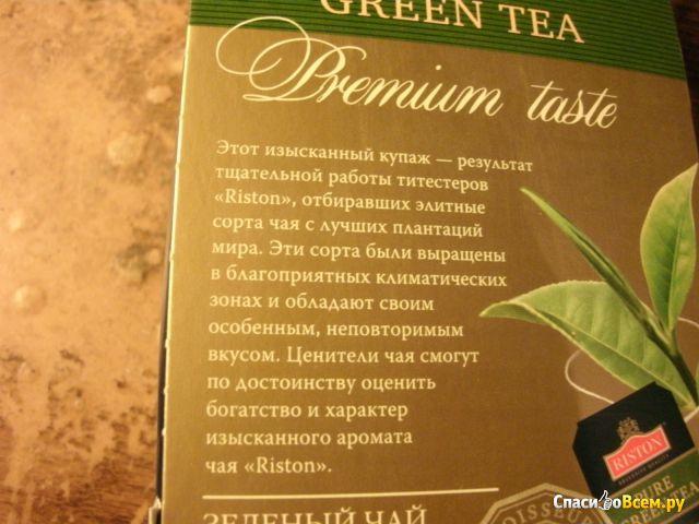 "Зеленый чай Riston ""Pure Green Tea"" в пакетиках фото"