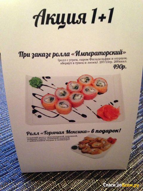 """Суши-бар """"Итикан"""" (Челябинск, ул. Тимирязева, д. 41) фото"""