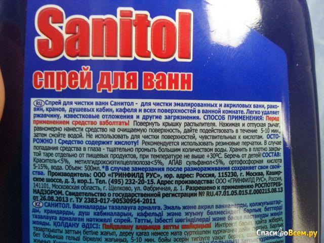 """Активный спрей для ванн """"Sanitol"""" Selena фото"""