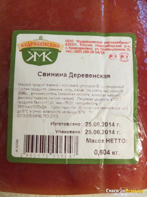 Свинина деревенская Кудряшовский мясокомбинат фото