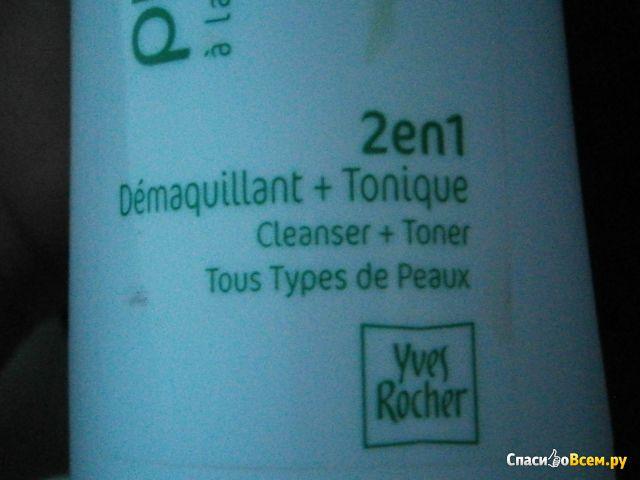 Молочко+лосьон для снятия макияжа Yves Rocher 2 в 1 Pure Calmille фото