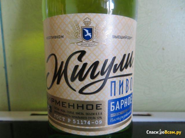 """Пиво """"Жигули"""" Барное Московская пивоваренная компания фото"""