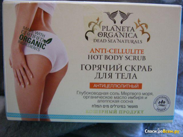 Горячий скраб для тела Planeta Organica антицеллюлитный фото