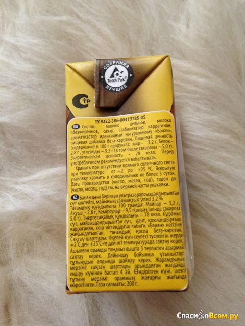 "Коктейль молочный ""Топтыжка"" Банан фото"