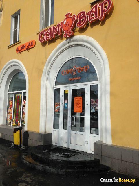 "Блинная ""Самовар"" (Копейск, ул. Ленина, д. 59) фото"