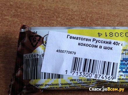 """Гематоген """"Русский"""" в шоколадной глазури с кокосом фото"""