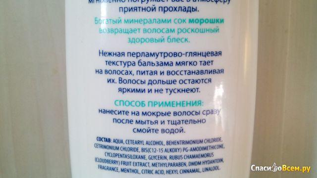 Бальзам-кондиционер Faberlic Bio Arctic c экстрактом медовой морошки фото