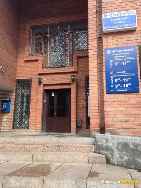 Отделение Челиндбанка (Копейск, пр-т Коммунистический, д. 16а) фото