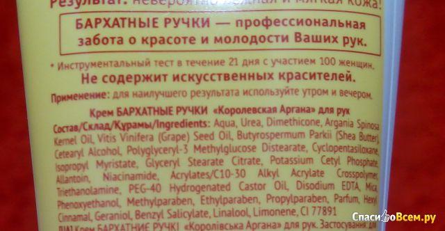 """Крем для рук Бархатные ручки """"Королевская аргана"""" фото"""