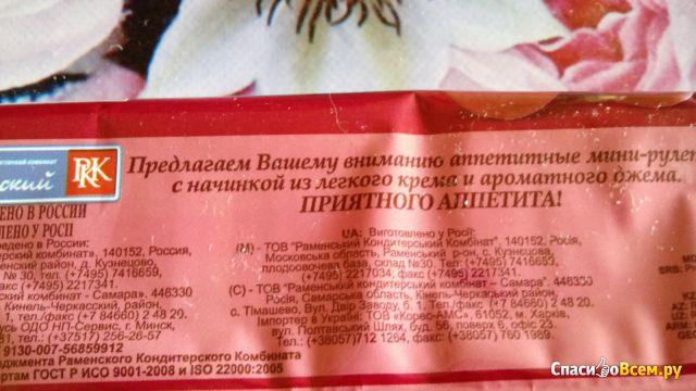 "Мини-рулеты ""Мастер десерта"" Вишня фото"