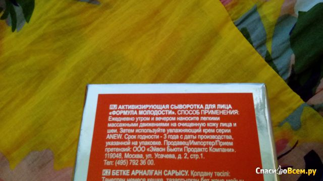 "Активизирующая сыворотка для лица Avon Anew Genics ""Формула молодости"" фото"
