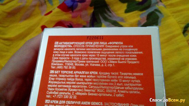 "Активизирующий крем для лица Avon Anew Genics ""Формула молодости"" фото"