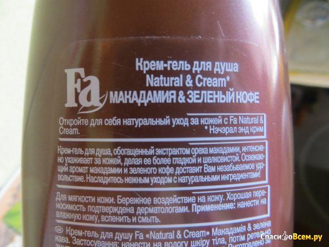 Крем-гель для душа Fa Natural & Cream Макадамия & Зеленый кофе фото
