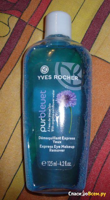 Экспресс-средство для снятия макияжа с глаз Yves Rocher Pur Bleuet фото