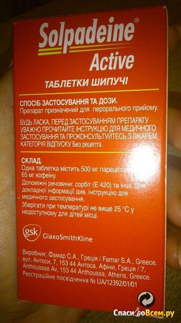 Таблетки шипучие Solpadeine Active фото
