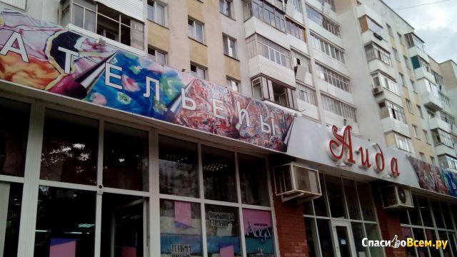 """Салон-ателье """"Аида"""" (Уфа, ул. Цюрупы, д. 83) фото"""